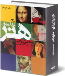 هنر در گذر زمان ،هلن گاردنر،pdf هنر در گذر زمان،آموزشگاه نقاشی شرق تهران،آموزشگاه نقاشی یوسف زاده